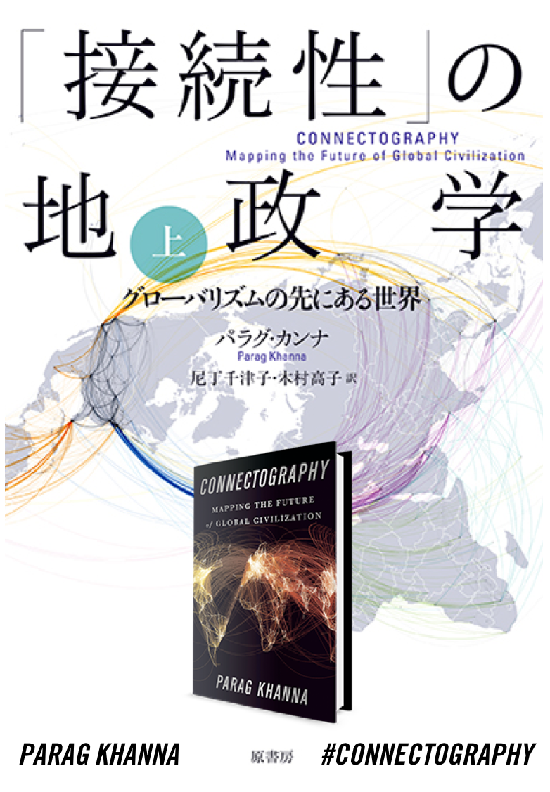 Connectography now available in Japanese